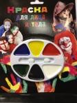 Аква-краски для лица и тела